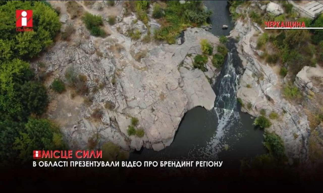Презентовано відео про брендинг регіону«Черкащина–місце сили» (ВІДЕО)