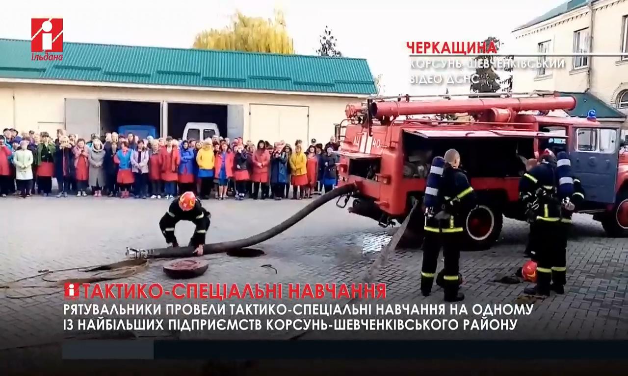 У Гельмязеві провели протипожежні тренування (ВІДЕО)