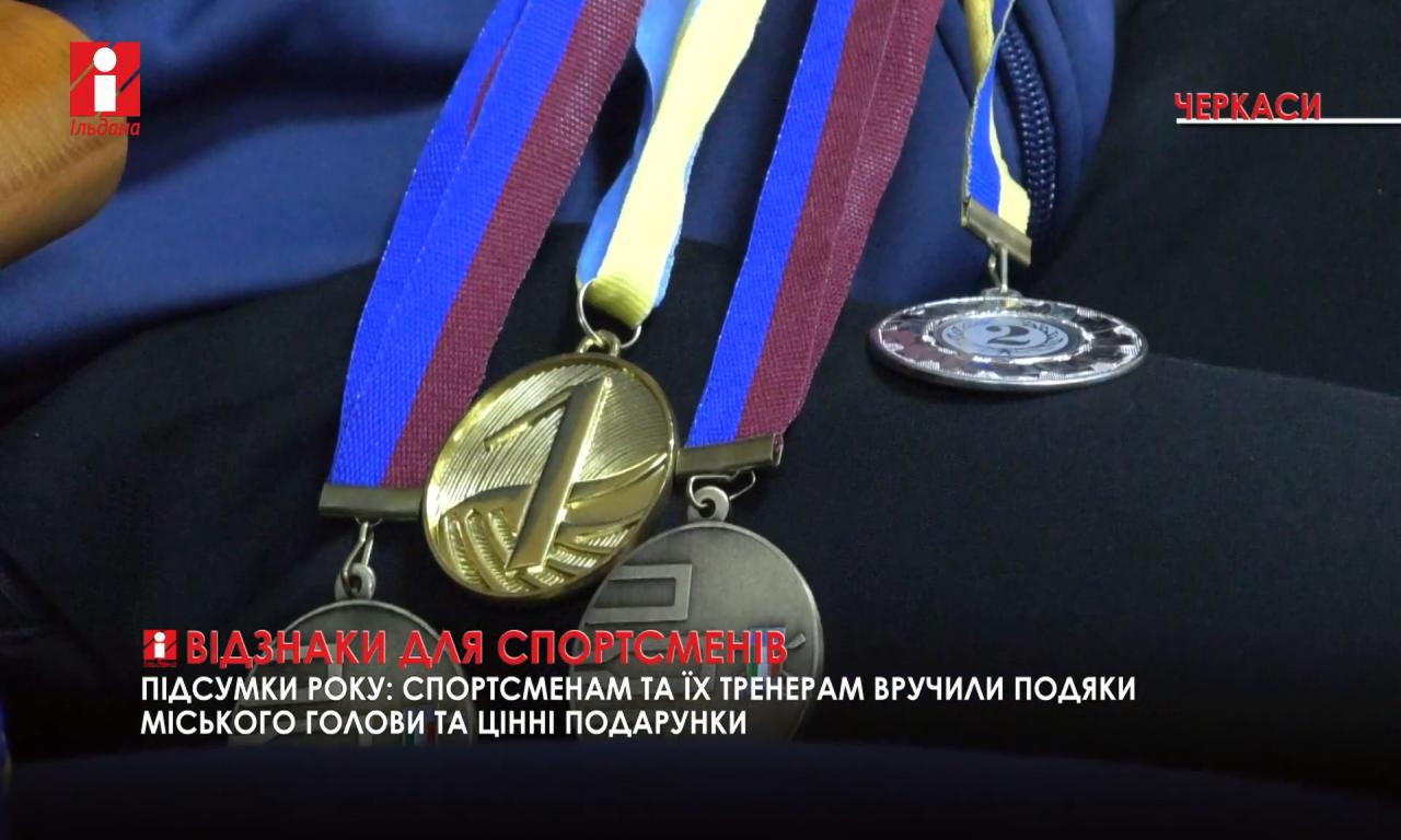 Спортсменам та тренерам вручили відзнаки міського голови (ВІДЕО)