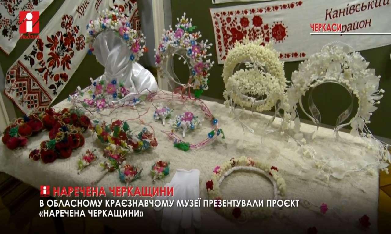 Унікальний проєкт «Наречена Черкащини» показав автентичні весільні вбрання українок (ВІДЕО)