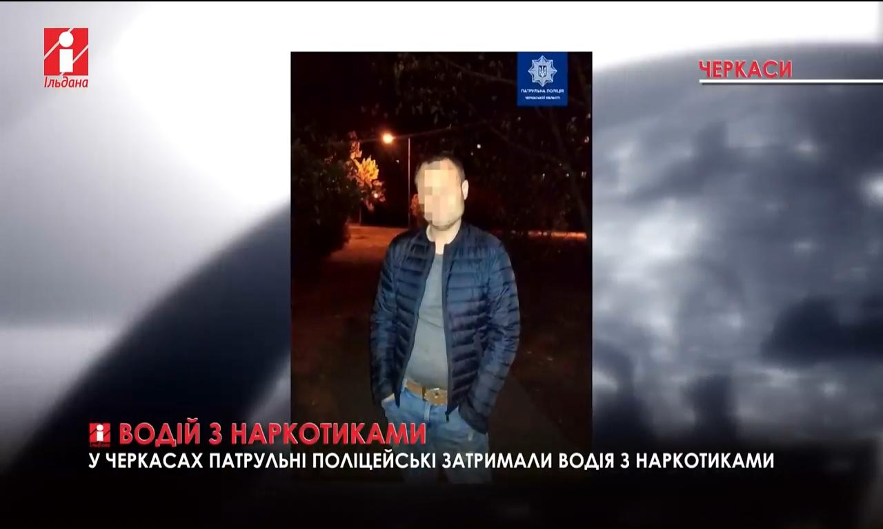 Водія з наркотиками затримали поліцейські в Черкасах (ВІДЕО)