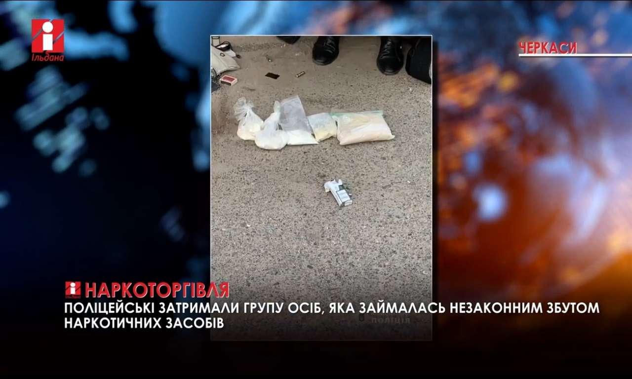 Торговців наркотою затримано у Черкасах (ВІДЕО)
