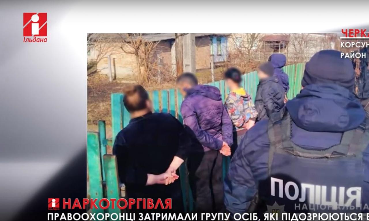 На Корсунщині затримно цілу групу наркоторгівців (ВІДЕО)