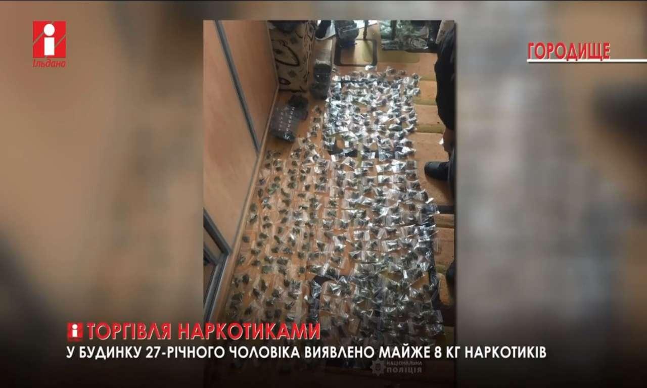 У Городищі в будинку місцевого жителя виявили близько 8 кг наркотику (ВІДЕО)