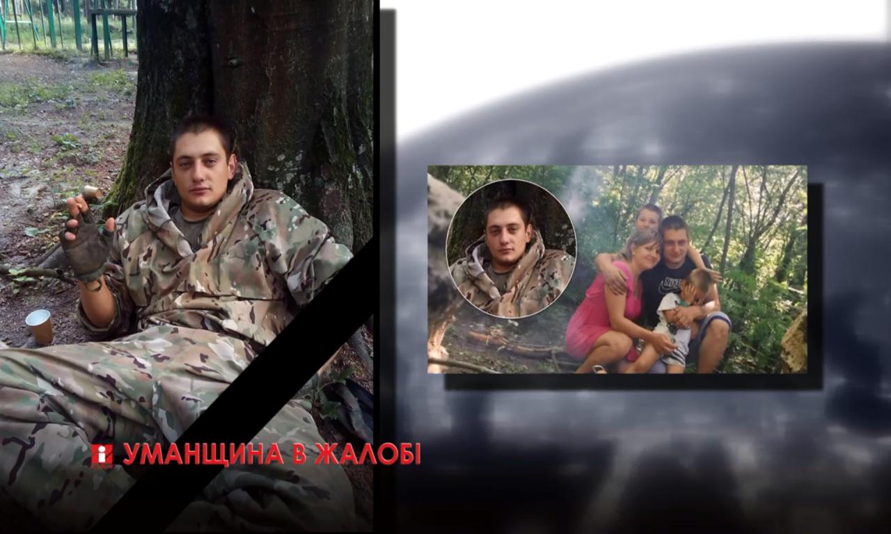 Уманщина в жалобі: загинув військовослужбовець-контрактник із Фурманки Руслан Насальський (ВІДЕО)