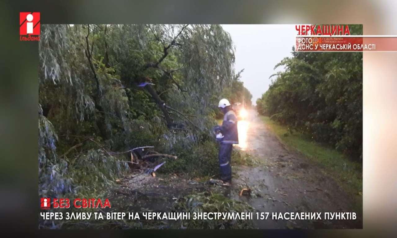 Негода на Черкащині повалила десятки дерев і залишила людей без світла (ВІДЕО)