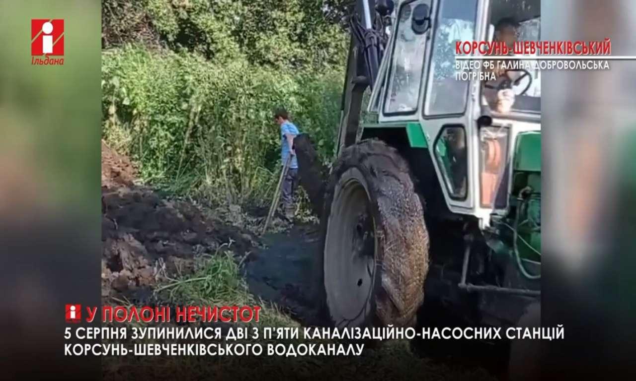 У Корсунь-Шевченківському з'явилася загроза прориву каналізації і підтоплення нечистотами (ВІДЕО)