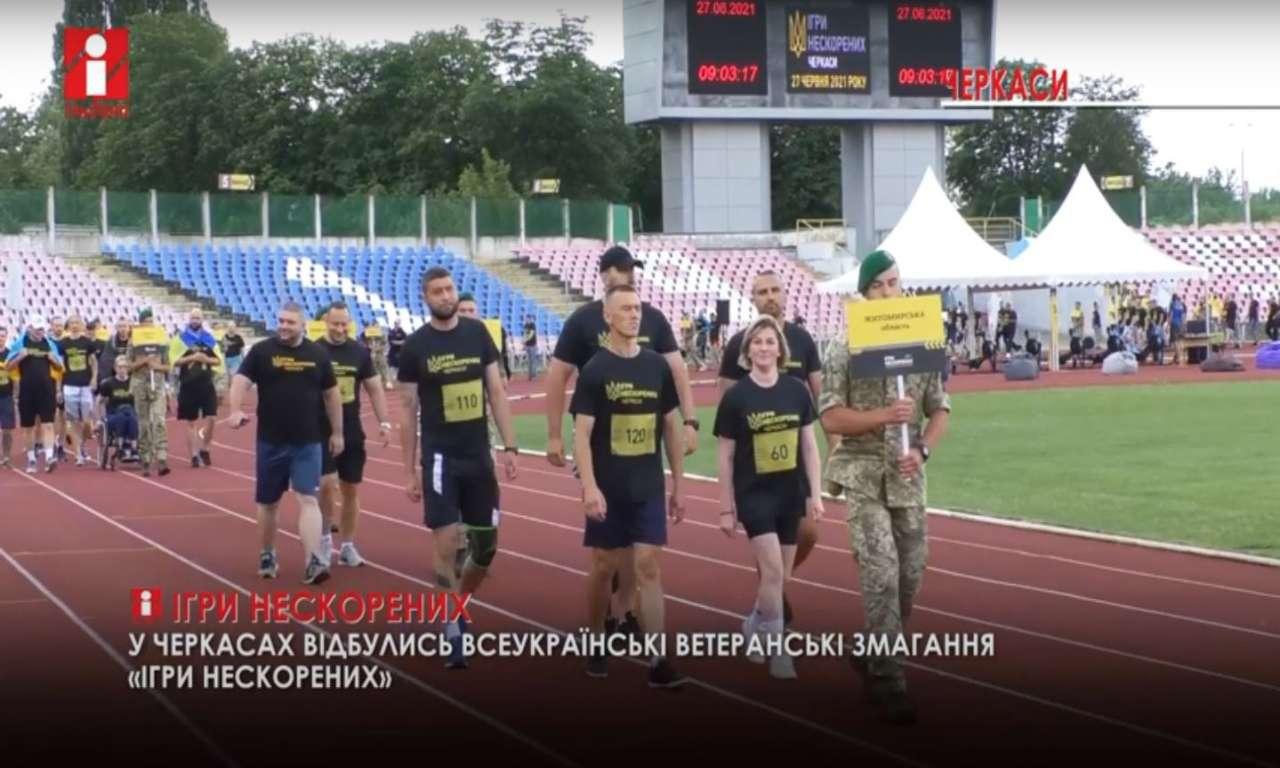 У Черкасах відбулись Всеукраїнські змагання «Ігри Нескорених» (ВІДЕО)