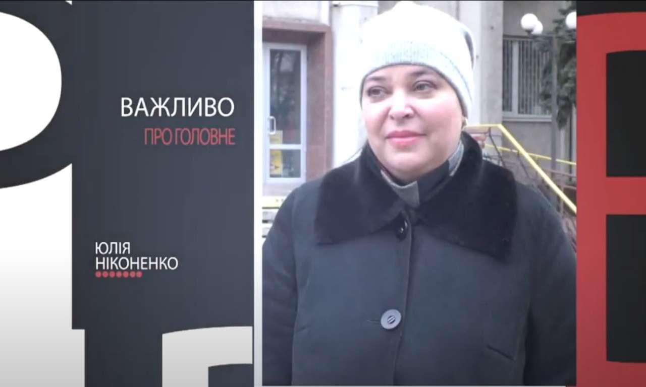 Важливо про головне: Юлія Ніконенко про припинення фінансування центру для безпритульних