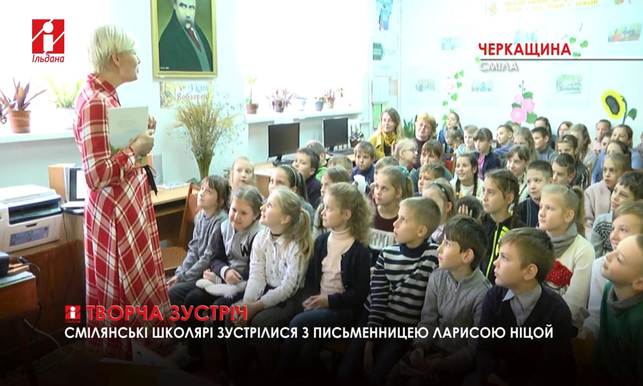 Дитяча письменниця Лариса Ніцой зустрілася зі смілянськими школярами (ВІДЕО)