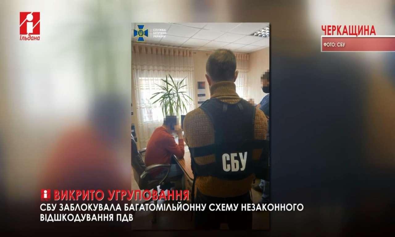 Понад 8 млн грн незаконно відшкодували з держбюджету через «фірми-прокладки» черкаські ділки (ВІДЕО)