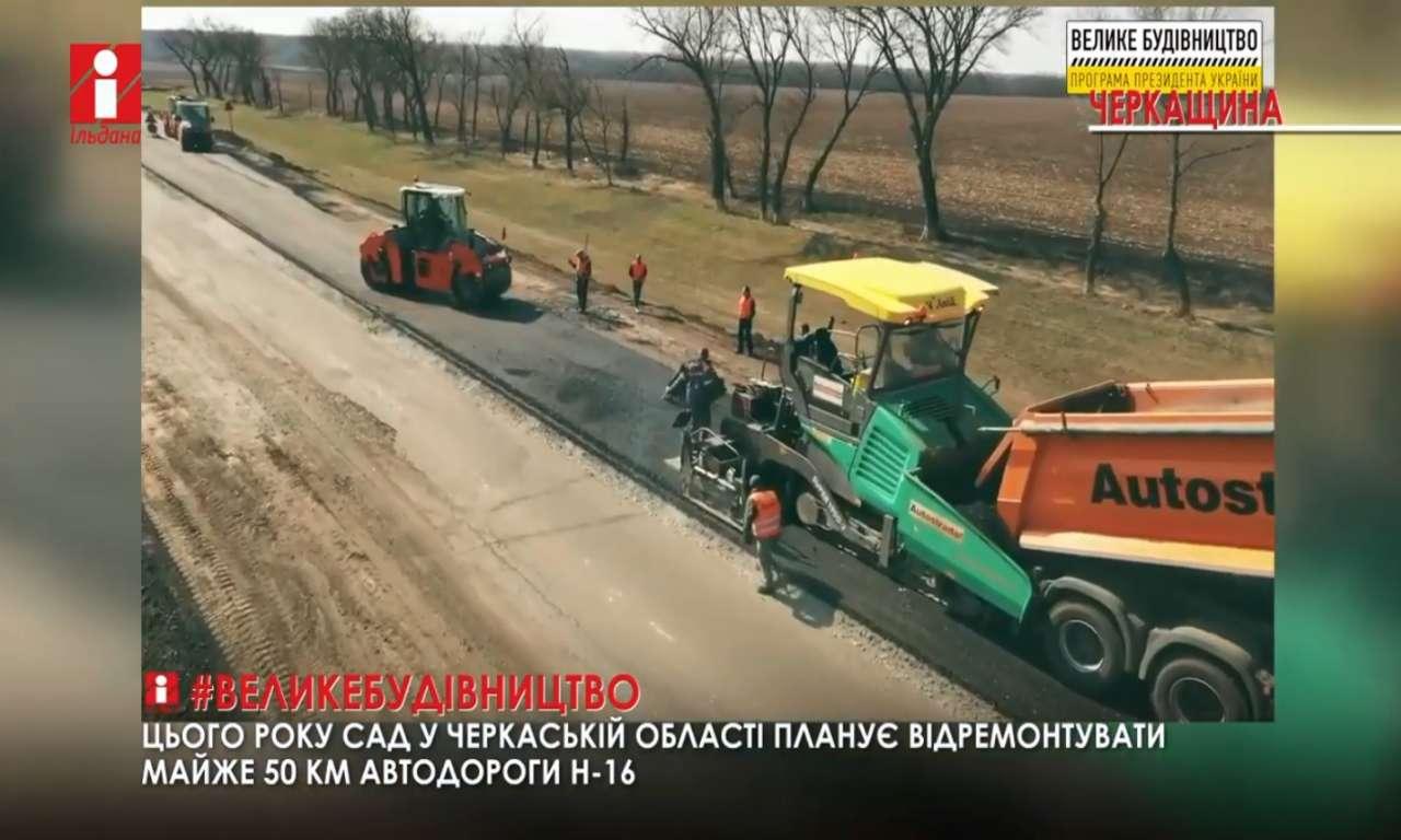 Розпочато ремонт 12-кілометрової ділянки об'їзної дороги Черкас (ВІДЕО)