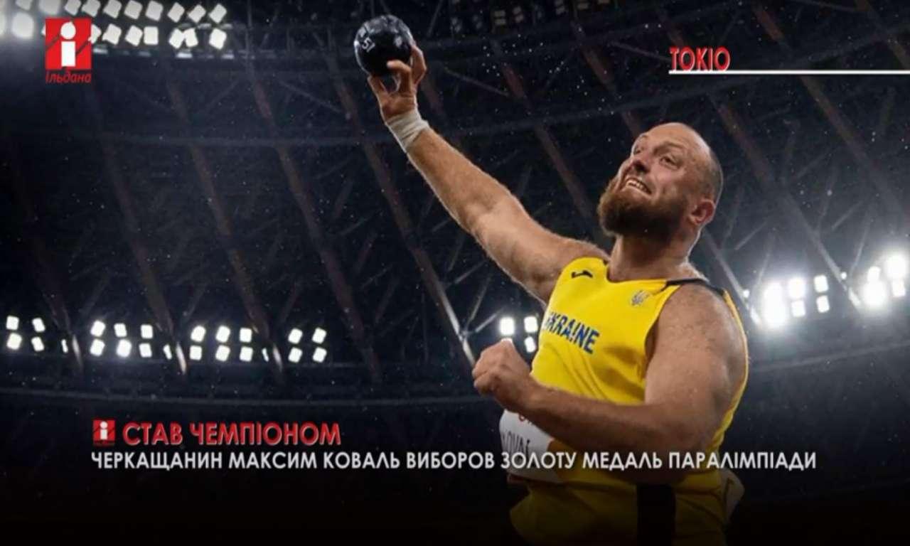 Черкащанин здобув золоту медаль Паралімпійських ігор(ВІДЕО)