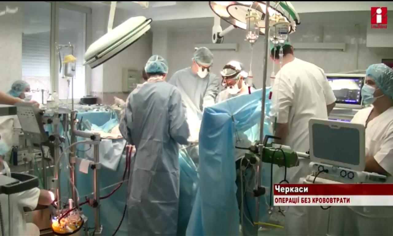 Унікальну операцію без крововтрати зробили у черкаському кардіоцентрі (ВІДЕО)