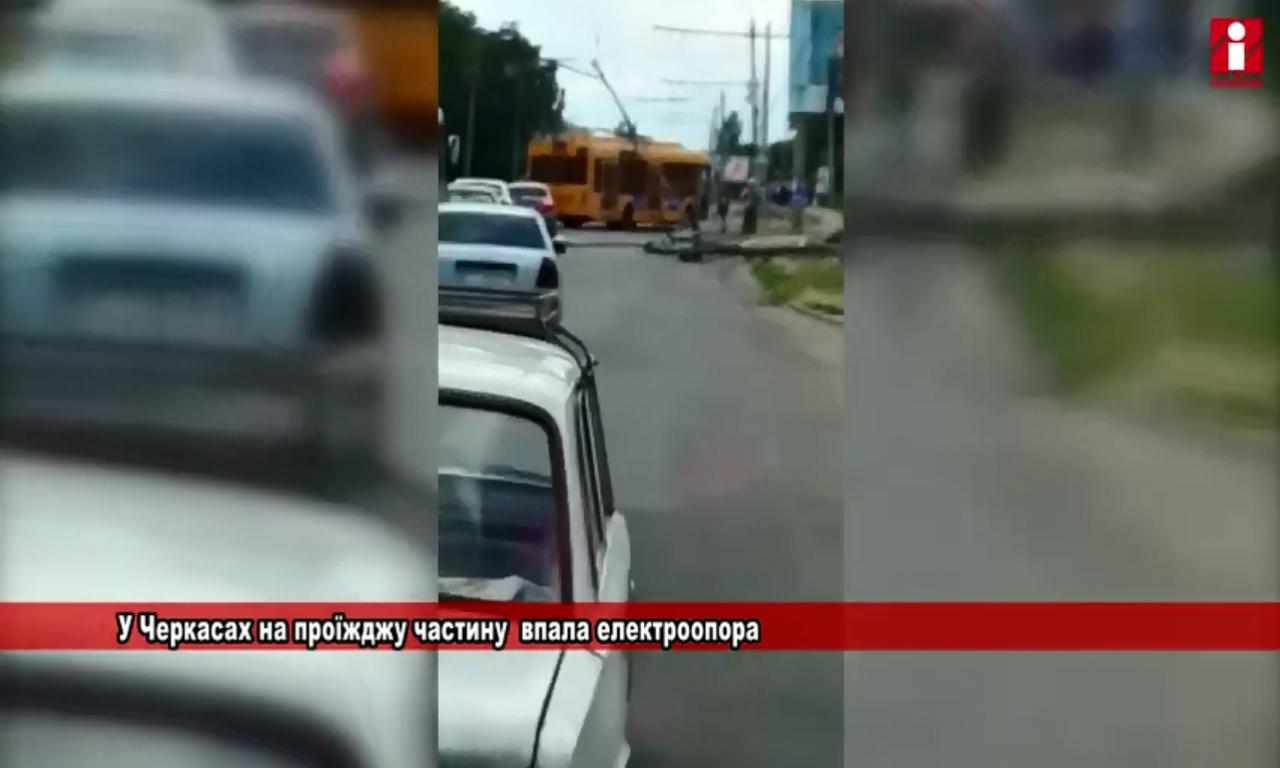 Електроопора впала на дорогу у Черкасах (ВІДЕО)