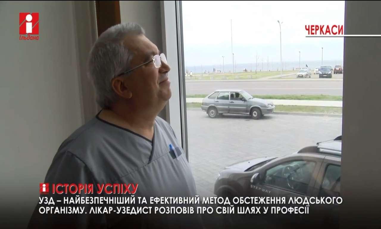 Лікар Олександр Орлов: «УЗД – найбезпечніший метод обстеження» (ВІДЕО)