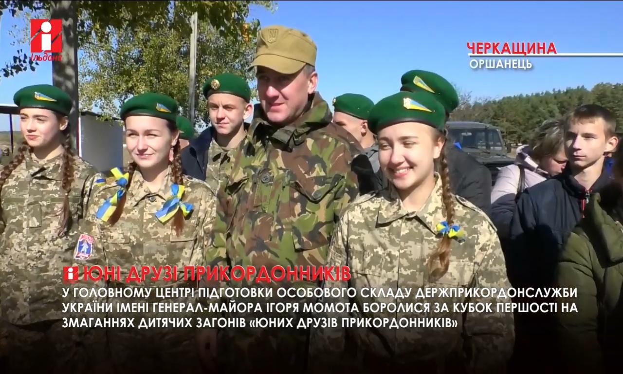 Юні прикордонники змагалися в Оршанці (ВІДЕО)