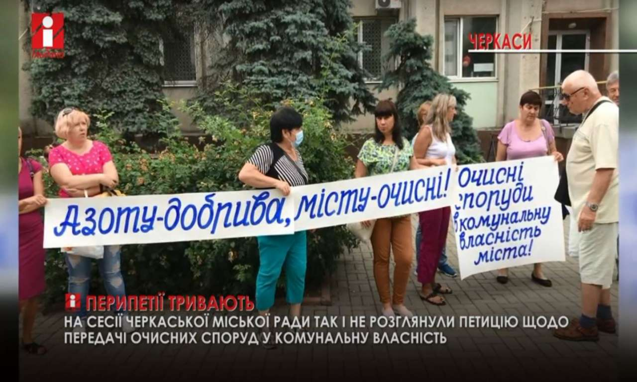 Водоканалівці вимагали на сесії міськради передати очисні в комунальну власність (ВІДЕО)