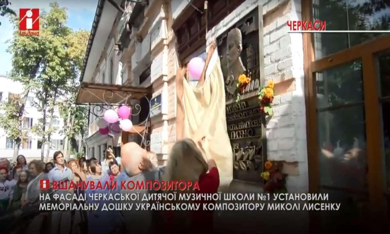 На фасаді Черкаської музичної школи встановили меморіальну дошку Миколі Лисенку (ВІДЕО)