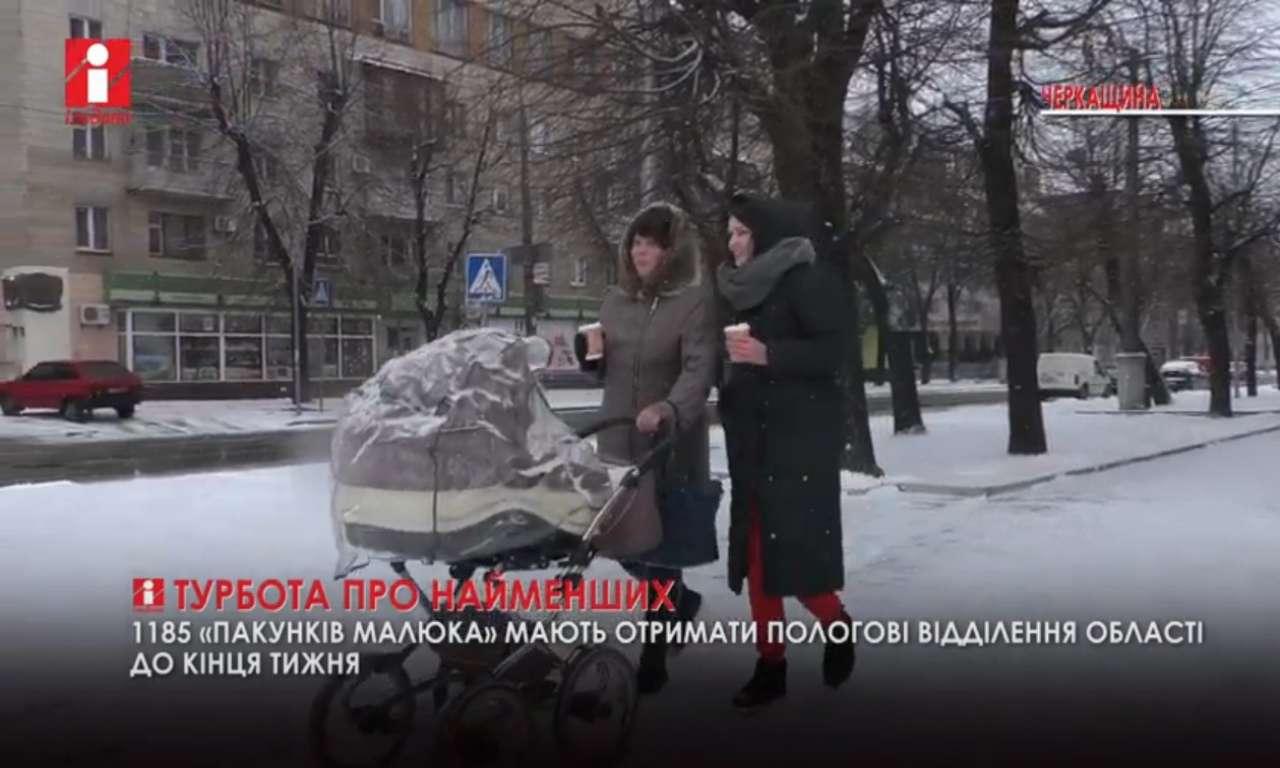 1185 пакунків малюка мають отримати пологові відділення Черкащини (ВІДЕО)