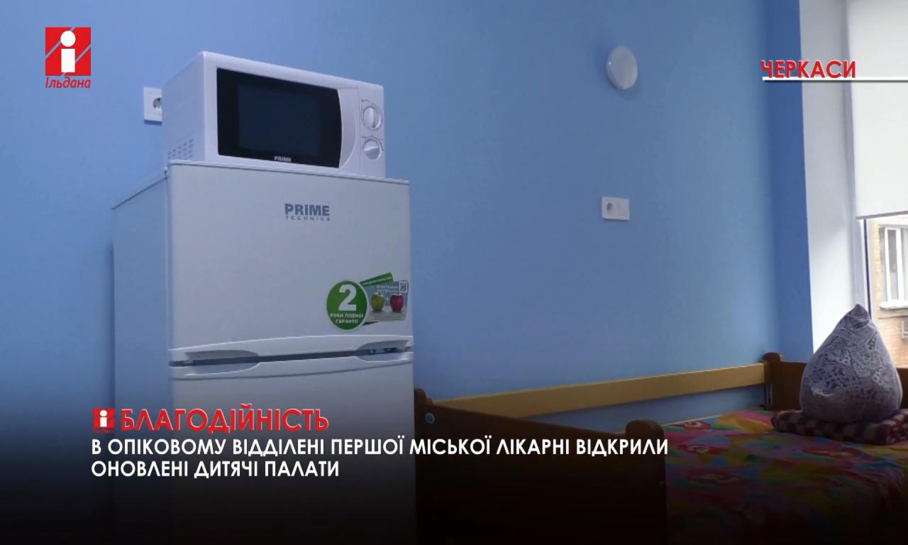 В опіковому відділенні черкаської лікарні відкрили дитячі палати (ВІДЕО)