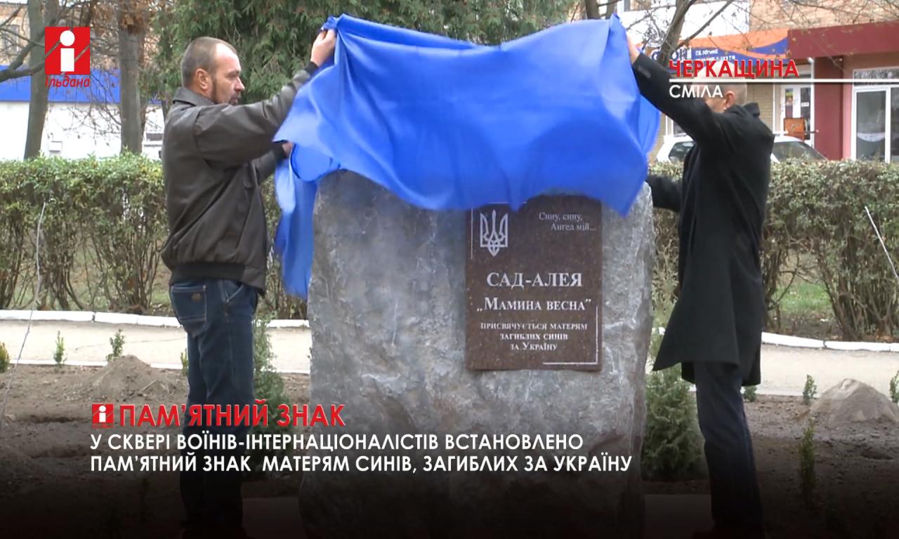 Пам'ятний знак матерям синів, загиблих за Україну, відкрили в Смілі (ВІДЕО)