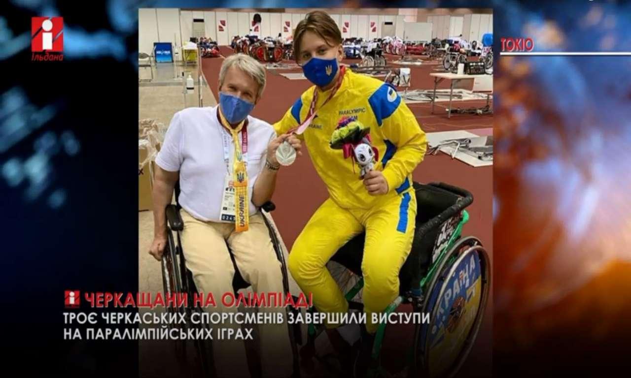 Черкаські паралімпійці підбили підсумки змагань (ВІДЕО)
