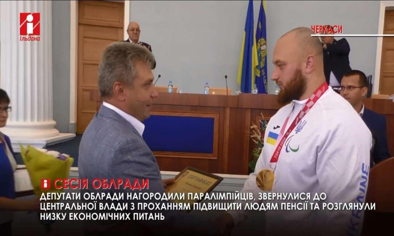 Паралімпійці, ветерани та пенсіонери були в центрі уваги депутатів Черкаської обласної ради (ВІДЕО)