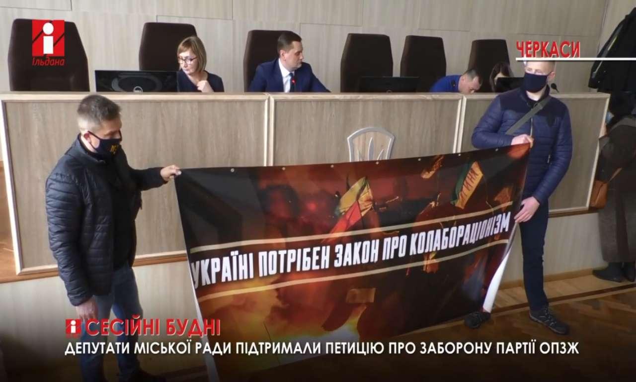 Сесія Черкаської міськради: депутати підтримали петицію про заборону партії ОПЗЖ (ВІДЕО)