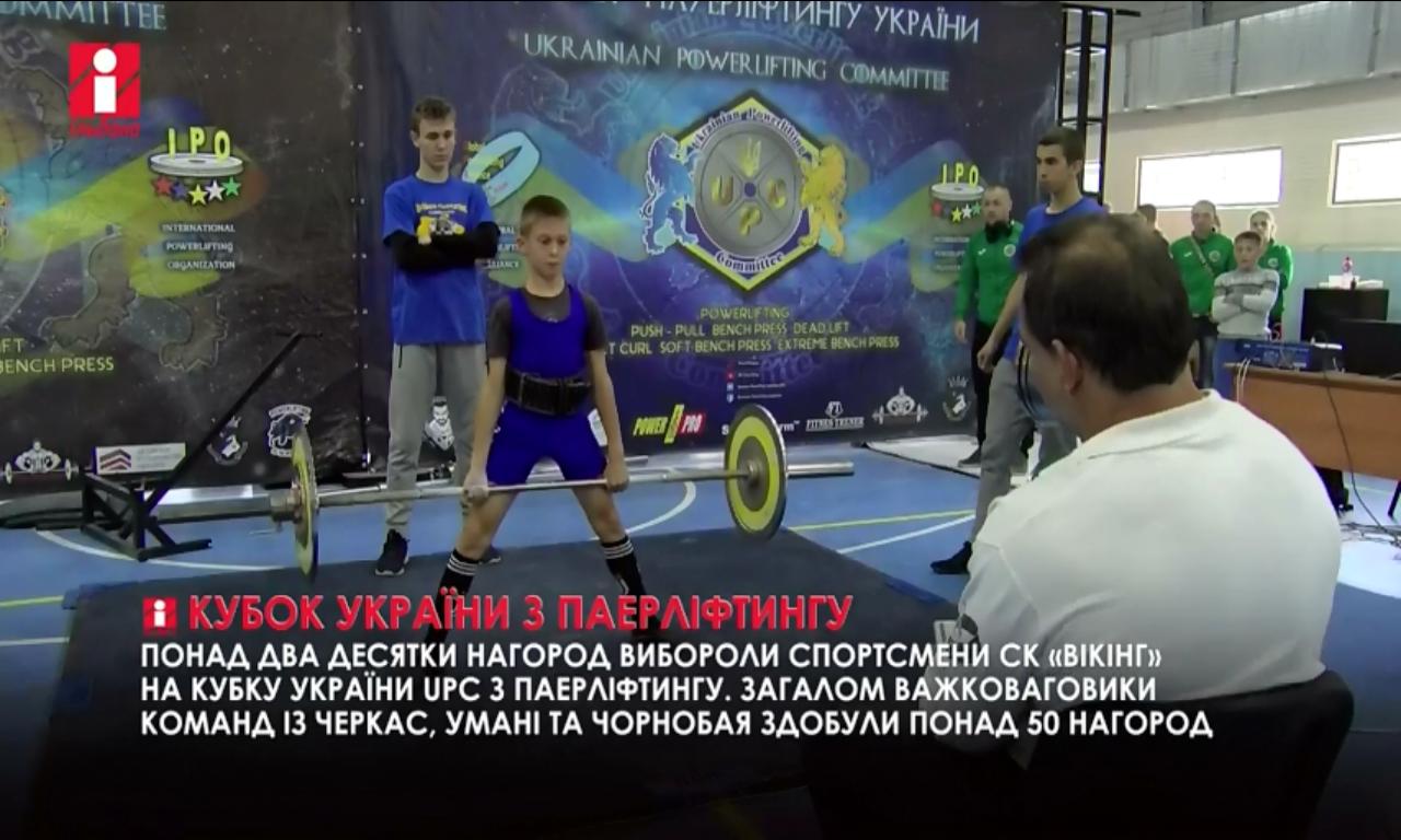 Понад два десятки нагород вибороли спортсмени СК «Вікінг» на осінньому Кубку України з паерліфтингу UPC - 2019 (ВІДЕО)