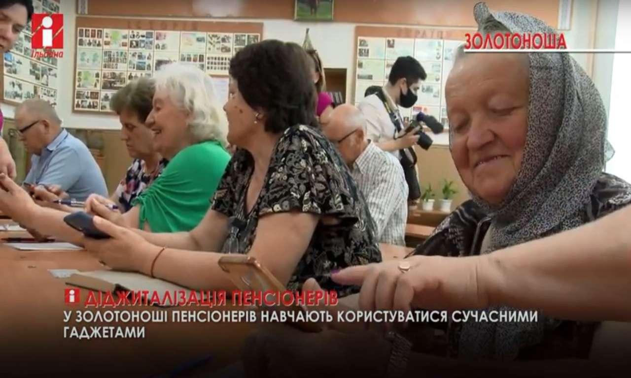 У Золотоноші пенсіонери опановують сучасні гаджети (ВІДЕО)