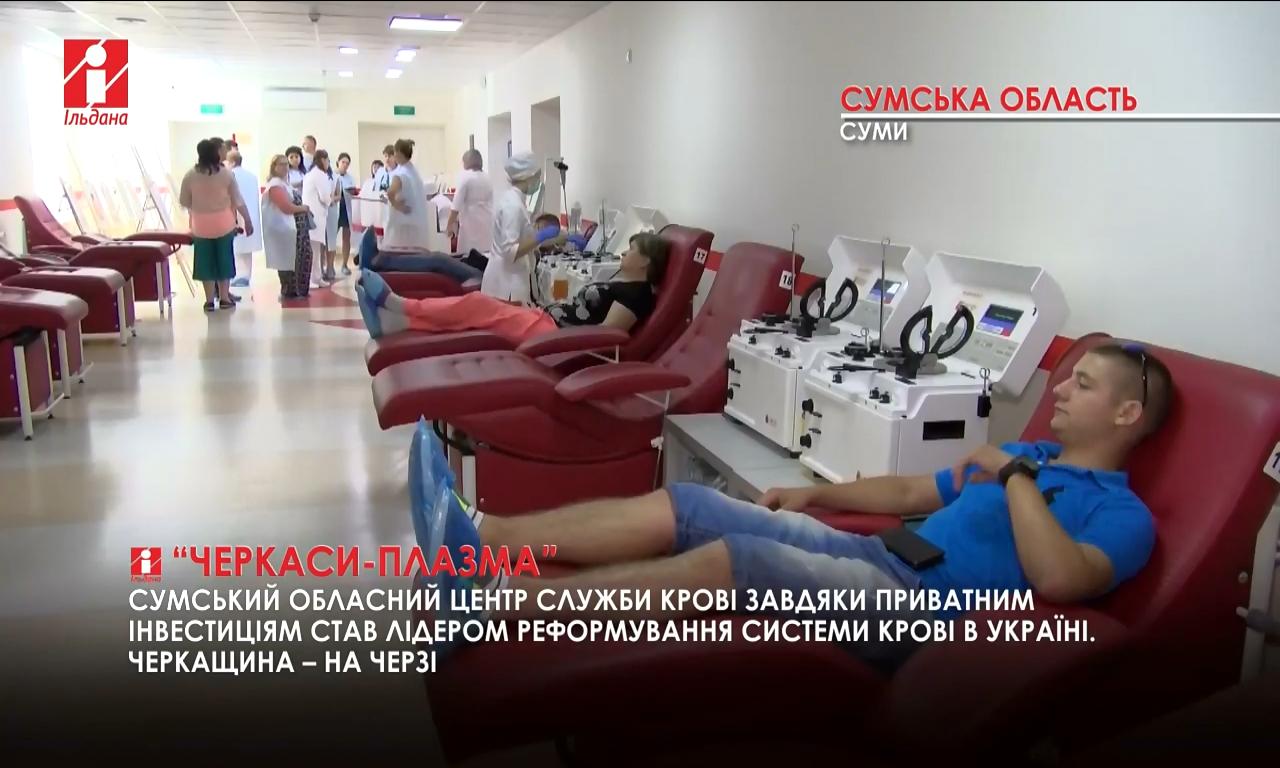 Черкаська станція переливання крові запрацює по-новому (ВІДЕО)