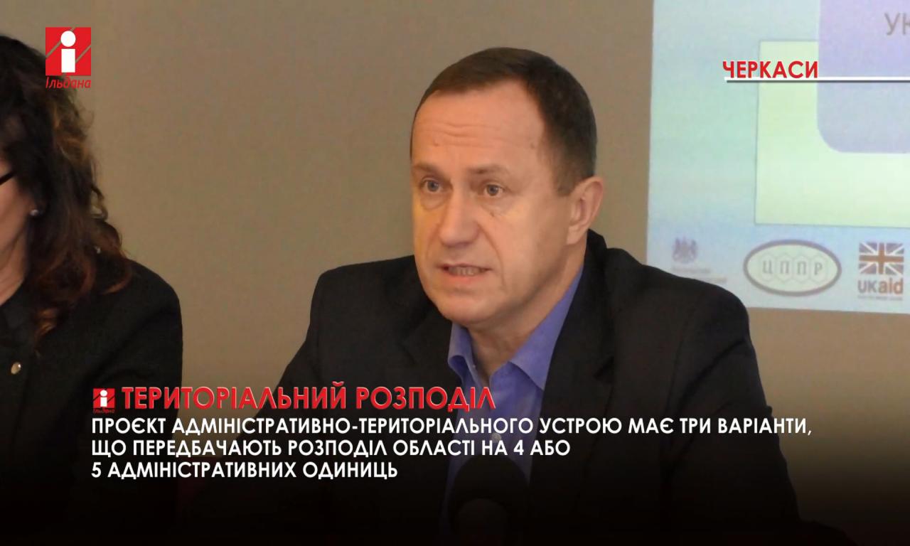 Територіальний перерозподіл Черкащини: замість районів – повіти? (ВІДЕО)