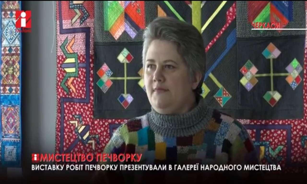 Виставка картин клаптикового шиття відкрита у галереї народного мистецтва (ВІДЕО)