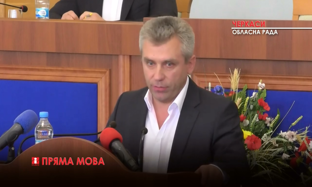 Черкащина з новим головою обласної ради (ВІДЕО)