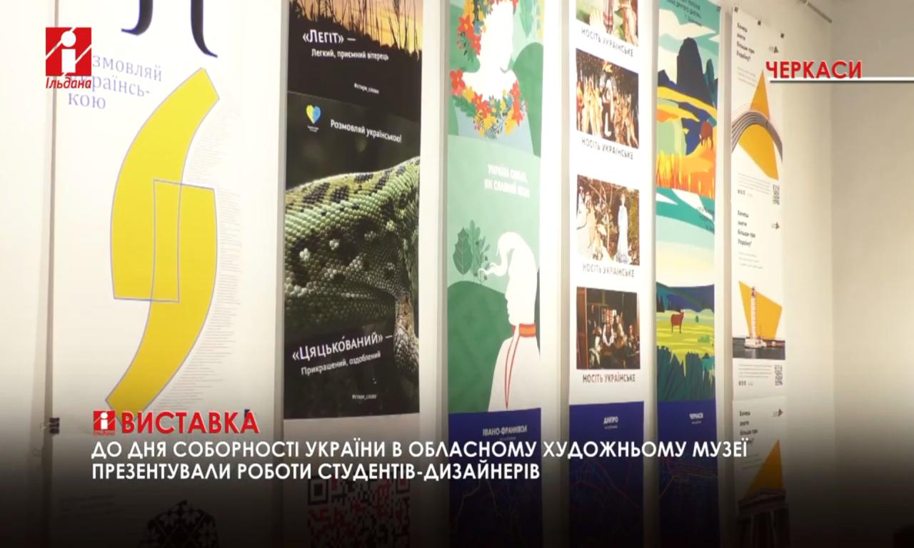 Виставку до Дня Соборності України презентували студенти бізнес-коледжу (ВІДЕО)