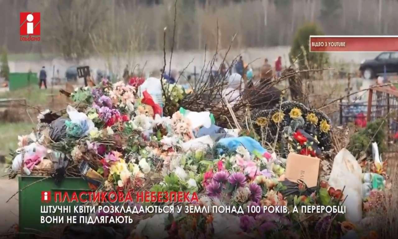 Живі квіти та свічки замість пластикових вінків та букетів пропонують черкасцям екологи (ВІДЕО)