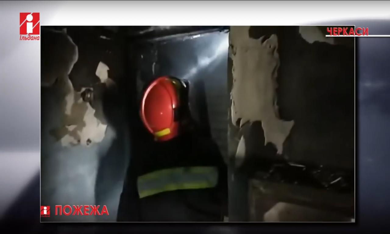 З диму пожежі у черкаській багатоповерхівці евакуювали 5 мешканців (ВІДЕО)