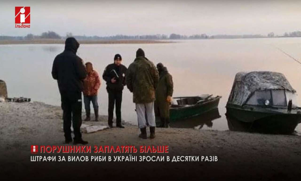 Збільшились штрафи за незаконний вилов риби (ВІДЕО)
