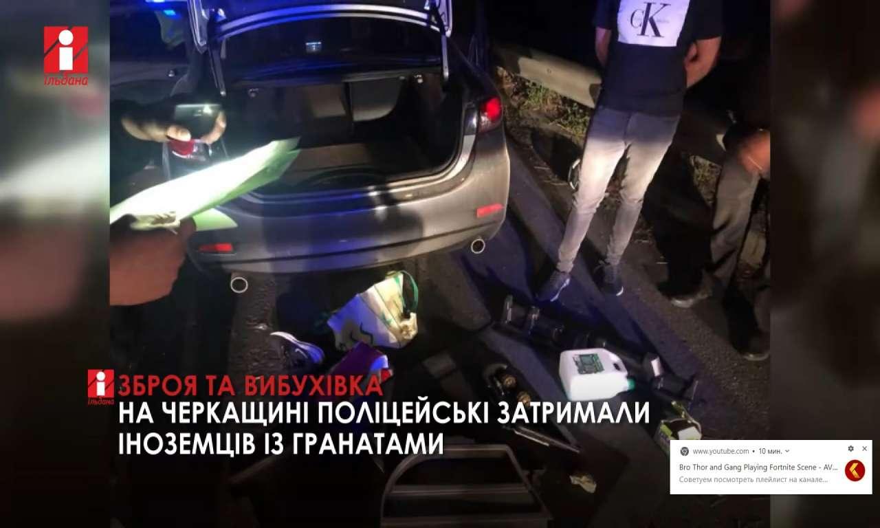 На Черкащині поліцейські з погонею затримали іноземців із гранатами (ВІДЕО)