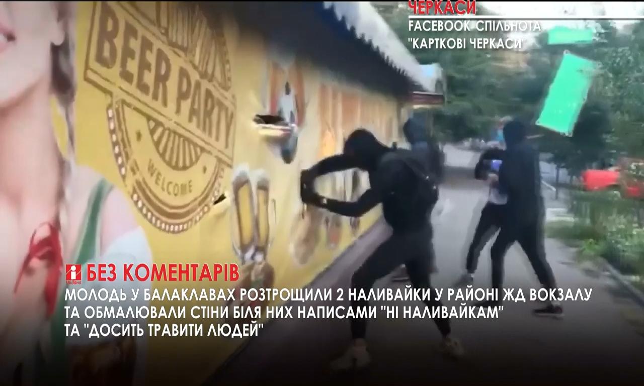 Невідомі розгромили кафе у Черкасах (ВІДЕО)