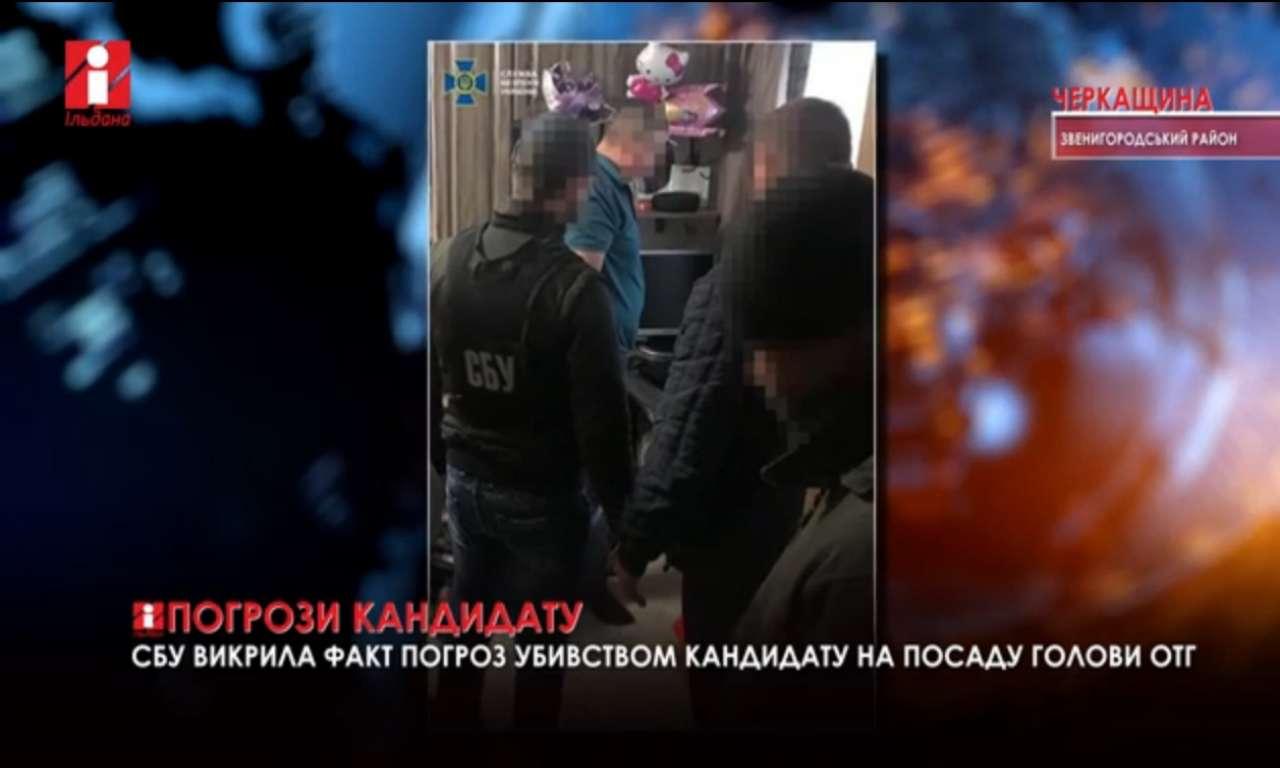 Погрози вбивством: кандидата на голову Звенигородської ОТГ цькували у мережі (ВІДЕО)