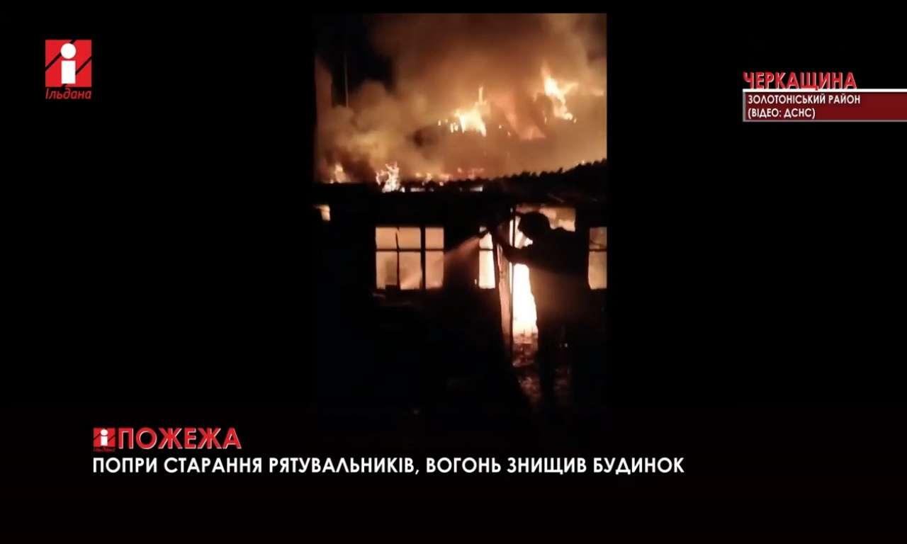 Два юнаки постраждали на пожежі на Золотоніщині (ВІДЕО)