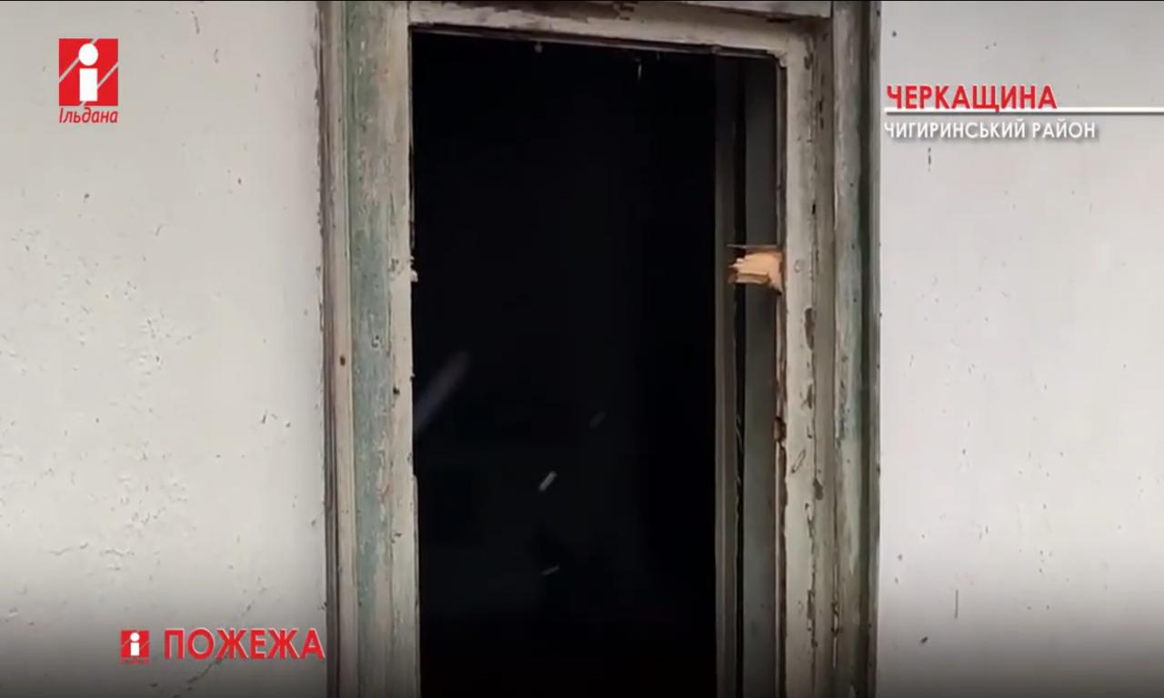 На Чигиринщині чоловік отруївся чадним газом у власному будинку (ВІДЕО)