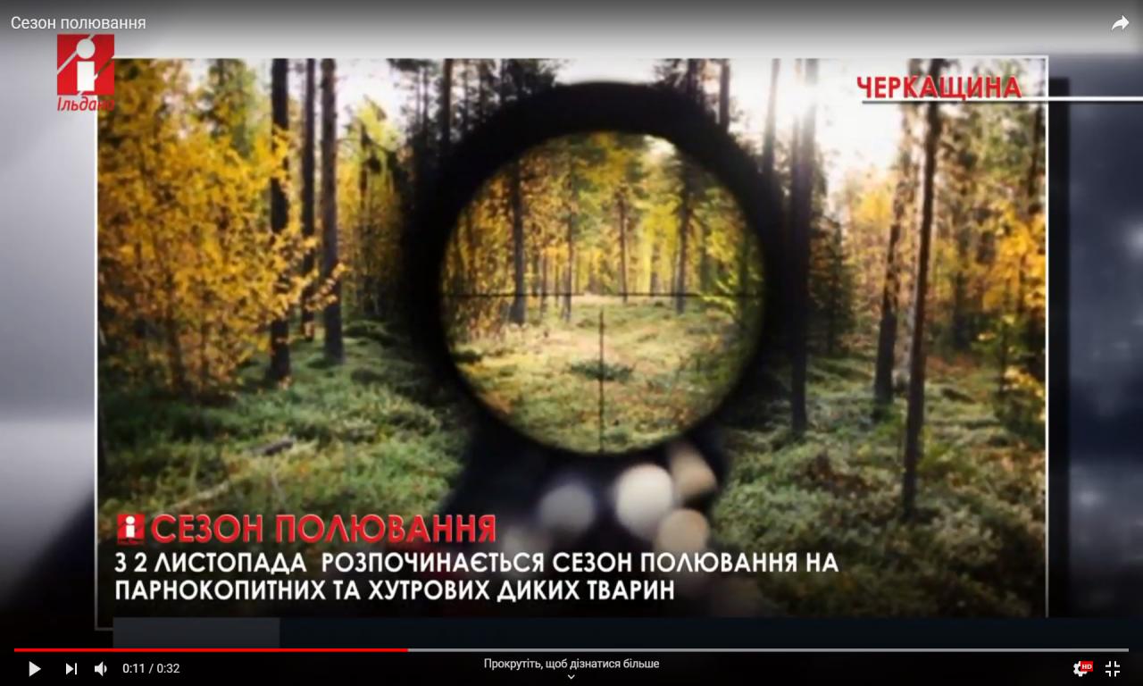 На Черкащині розпочався сезон полювання (ВІДЕО)