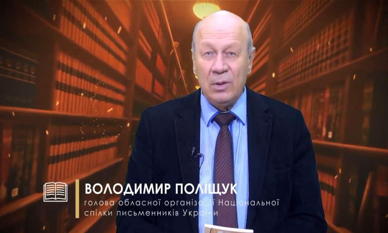 «Крок до читача»: Володимир Поліщук