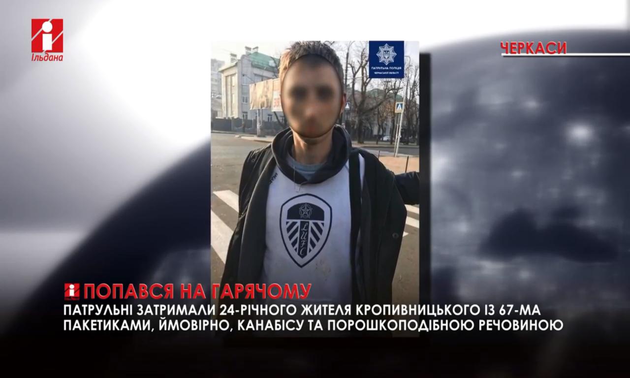 Житель Кропивницького попався патрульним з 67 пакетиками наркотику (ВІДЕО)