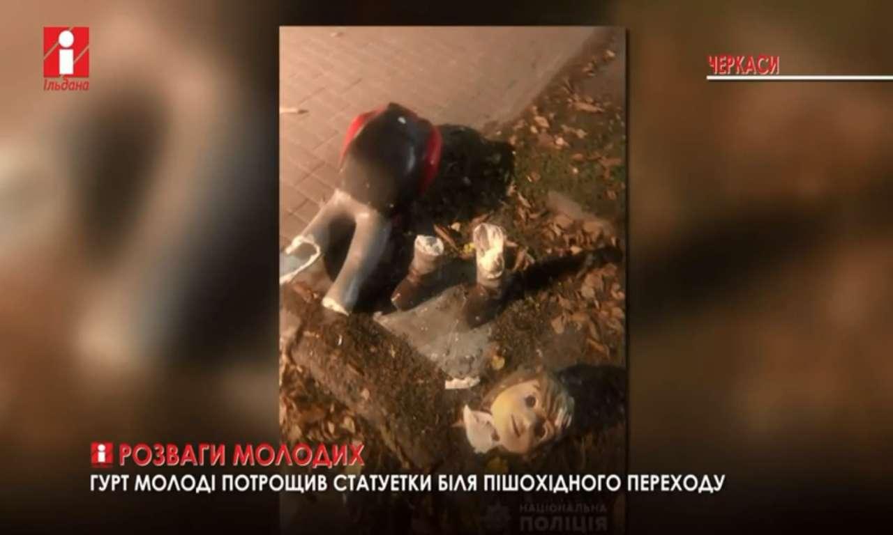 Троє молодих і нетверезих людей потрощили статуетки біля пішохідного переходу у Черкасах (ВІДЕО)