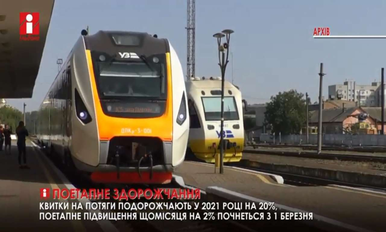 Цього року квитки на потяги подорожчають на 20% (ВІДЕО)