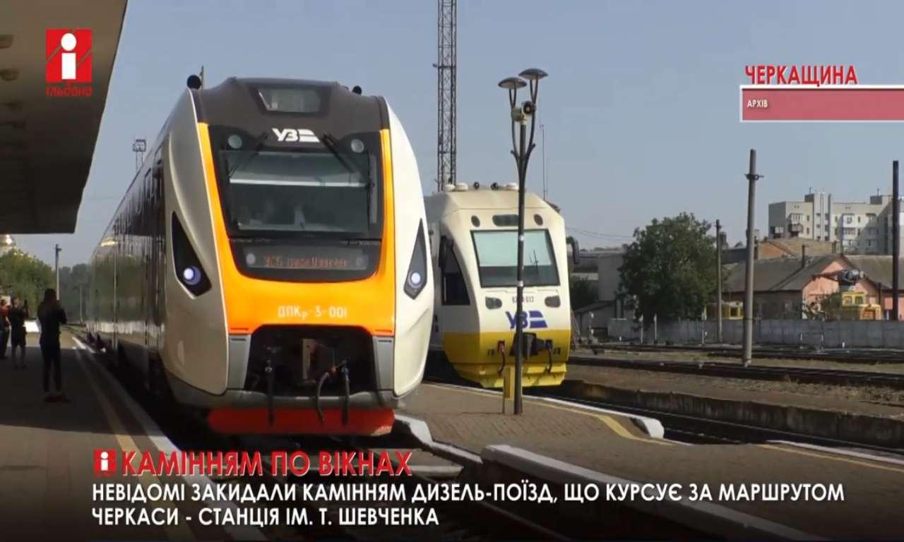 Невідомі закидали камінням дизель-поїзд за маршрутом Черкаси – станція ім. Т. Шевченка (ВІДЕО)